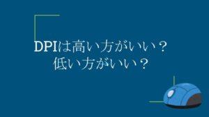 高DPIと低DPIどっちがいい?